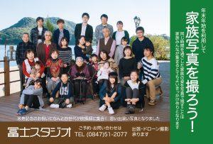 2019_20_kazoku_ura