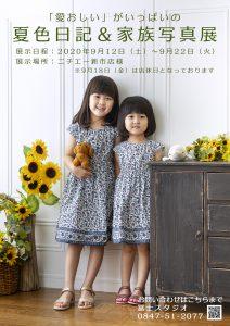 2020夏色日記メインポスターLINE用